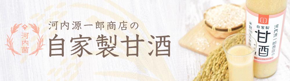 jikaseiamazake_b.jpg